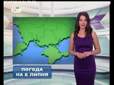 Телеканал Київ: Погода на 08.07.18