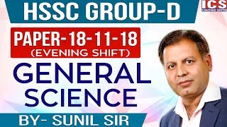 General Science HSSC Group-D  Paper-18-11-18 Evening Shift Solved by Sunil Sir | ICS Coaching Centre