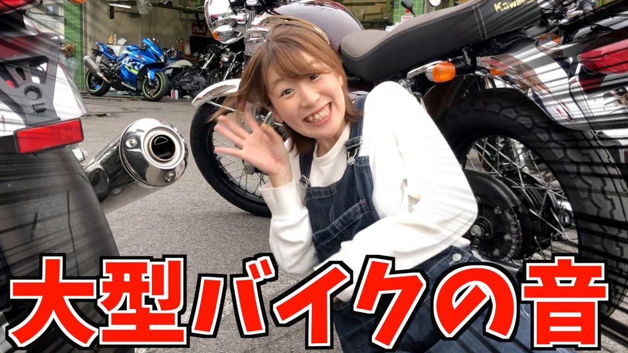 【大迫力‼︎】免許取得中の女が色んな大型バイクのエンジン音を聴いてみた!!