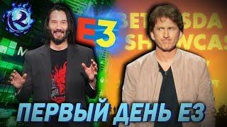 КИАНУ РИВЗ В CYBERPUNK 2077 и БАТТЛ-РОЯЛЬ В FALLOUT 76 - первый день E3