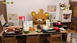 RE-MENT Rilakkuma Diner リーメント リラックマ昭和食堂 全8種類