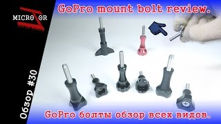 Gopro болты обзор всех видов. gopro mount bolt review.