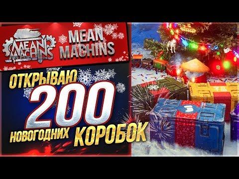 """""""ОТКРЫВАЮ МИНИМУМ 200 КОРОБОК"""" 16.12.18 / СЕГОДНЯ ТОЧНО ПОВЕЗЕТ #Погнали"""