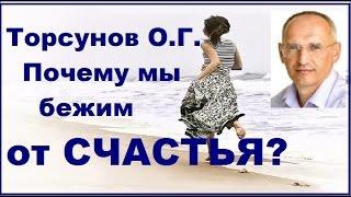 Торсунов О.Г. Почему мы бежим от СЧАСТЬЯ? Челябинск, 14.12.2016