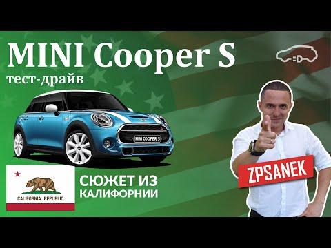 Автомобиль, похожий на подводную лодку: тест-драйв MINI Cooper S