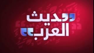 برومو حديث العرب 20-11-2015