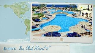 Обзор отеля Sea Club Resort 5* в Шарм-Ель-Шейхе (Египет) от менеджера Discount Travel