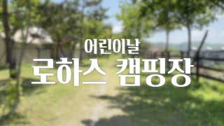 대전 로하스 캠핑장 | 어린이날 바베큐 | 아이와 함께…