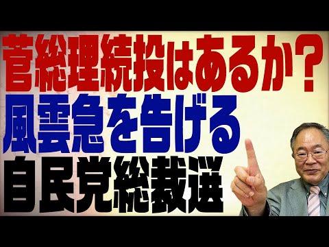 第250回 菅内閣の行方は?風雲急を告げる政局を開設!