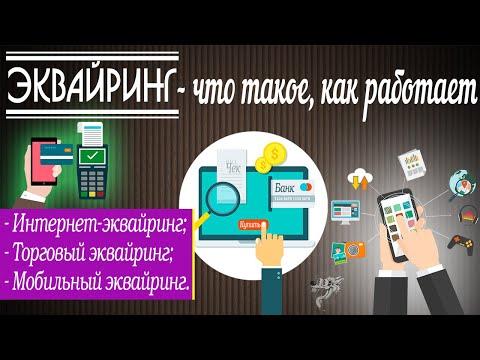 Эквайринг: что это такое  и как работает интернет-эквайринг, мобильный и торговый эквайринг 💰💳