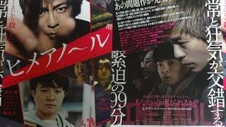 ヒメアノ~ル 2016 映画チラシ 2016年5月28日公開 シェアOK お気軽に 【...