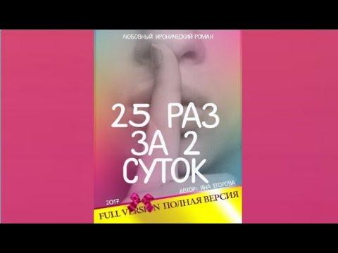 25 раз за 2 суток | Яна Егорова (аудиокнига)