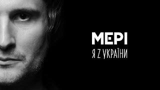 Віктор Винник і МЕРІ - Я з України