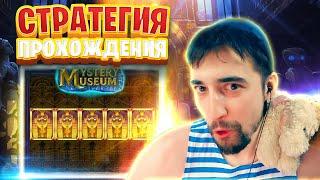 Данлудан прошёл Mystery Museum полностью   Стратегия прохождения и бонус в бонусе на стриме в казино