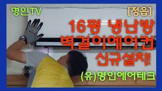[고창]16평 냉난방 벽걸이에어컨 설치! -고창부안교회
