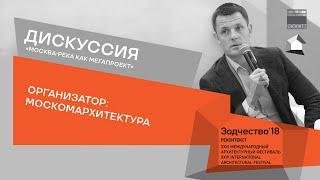 Дискуссия «Москва-река как мегапроект»