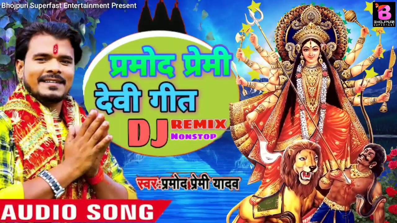 2019 Pramod Premi Yadav Nonstop Navratri Dj Remix Songs | Bhojpuri Nonstop Dj Remix - Devi Geet