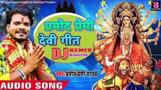 2019-pramod-premi-yadav-nonstop-navratri-dj-remix-songs-bhojpuri-nonstop-dj-remix---devi-geet