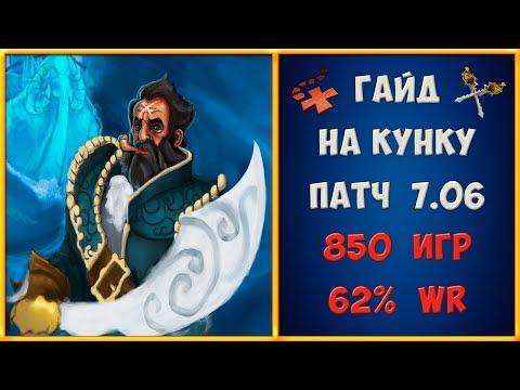 видео: 💎 Гайды Дота 2 💎 Гайд на Кунку Патч 7.06 Дота 2 💎 850 игр, 62% wr 💎