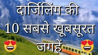 Darjeeling Top 10 Tourist Places In Hindi | Darjeeling Tourism | West Bengal