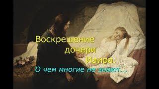 Воскрешение дочери Иаира. О чем многие не знают...