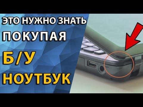 Как проверить Б/У ноутбук