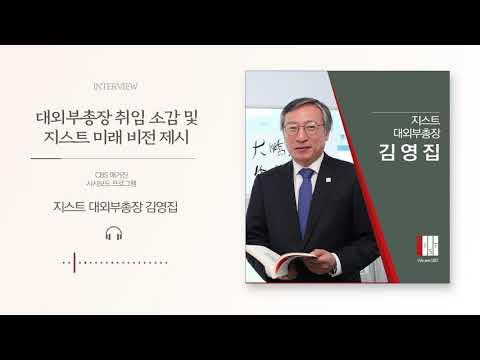 [CBS 매거진 시사보도프로그램] 지스트 김영집 대외부총장 취임 소감 및 지스트 미래 비전 제시