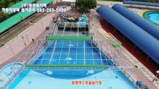 함평 엑스포 수영장에 설치된 자동차광막 동영상
