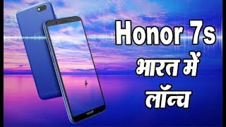 Huawei Honor 7S review, Android Smartphone with  Surprise Feature, budget android phones I Asal news