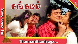 Thannanthaniyaga Song |Sangamam(1970) Tamil Movie Songs|Gemini Ganeshan| K R Vijaya| Pyramid Music