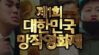 2017년 최악의 망작 한국영화는?