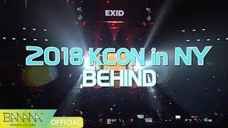 [EXID(이엑스아이디)] 케이콘 뉴욕 2018 비하인드(KCON NY 2018 BEHIND)