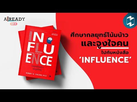 ศึกษากลยุทธ์โน้มน้าวและจูงใจคน ไปกับหนังสือ 'Influence'   ALREADY EP.9