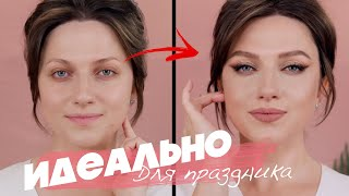 САМЫЙ ПОПУЛЯРНЫЙ МАКИЯЖ ПОШАГОВО ДЛЯ НОВИЧКОВ ВЫРАЗИТЕЛЬНЫЕ СТРЕЛКИ праздничный макияж