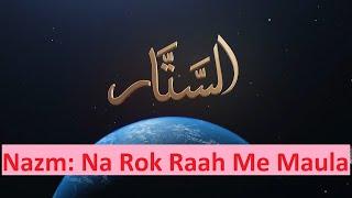 Na Rok Raah Me Maula - Nooruddin Ashraf - Nazam Poem - Islam Ahmadiyya