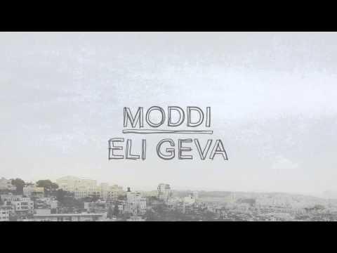 Eli geva lyrics