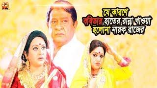 আমার বাসায় তার আর আসা হলো না: ববিতা | Razzak no more | BD top actor Razzak | Channel IceCream