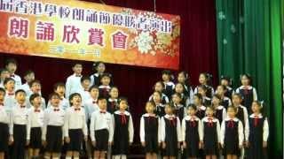 蘇浙小學2011年第62屆香港學校朗誦節優勝者演出 - 朗誦