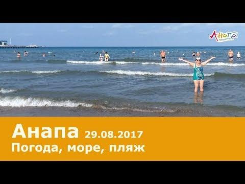 Анапа. Погода 29.08.2017 центральный пляж ТИНА 50 на 50 температура воды