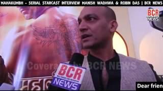 MAHAKUMBH - SERIAL STARCAST INTERVIEW MANISH WADHAWA & ROBIN DASS | BCR NEWS