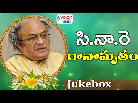 C Narayana Reddy Golden Hit Songs (గానామృతాలు) | Volga Videos