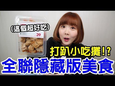 【Kiki】從沒吃過的全聯美食!這款滷味居然比小吃攤好吃!?