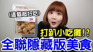 【Kiki】從沒吃過的全聯美食!CP值最高的居然是它!?