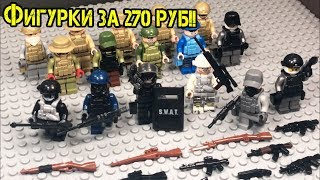 наиКрутЕйШий лего военный набор за 270 рублей!!
