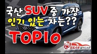국산 SUV중 가장 인기 있는 차종 TOP10 은?? …