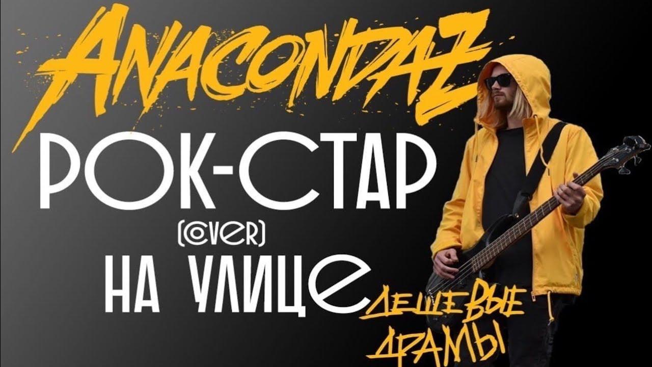 Дешёвые Драмы - Рок-стар [Anacondaz] (cover)