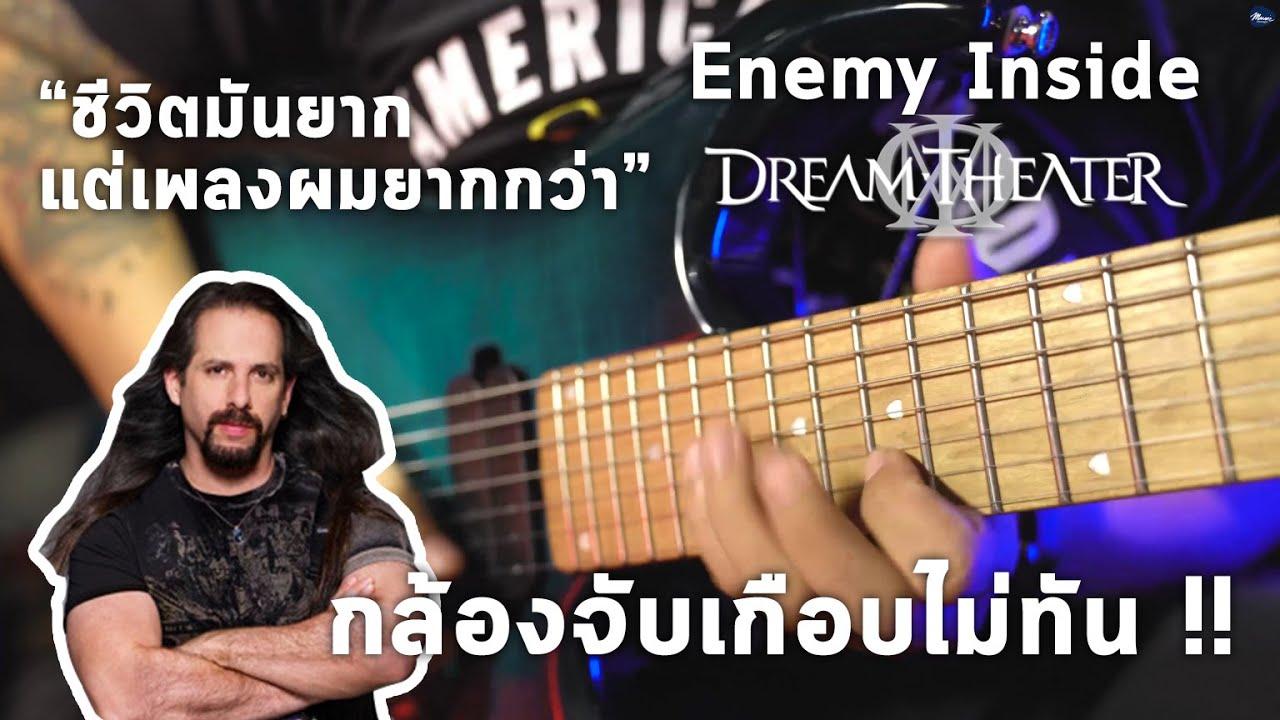 ชีวิตมันยาก แต่เพลง Enemy Inside ของ Dream Theater อาจจะยากกว่า By มีนเนี่ยน