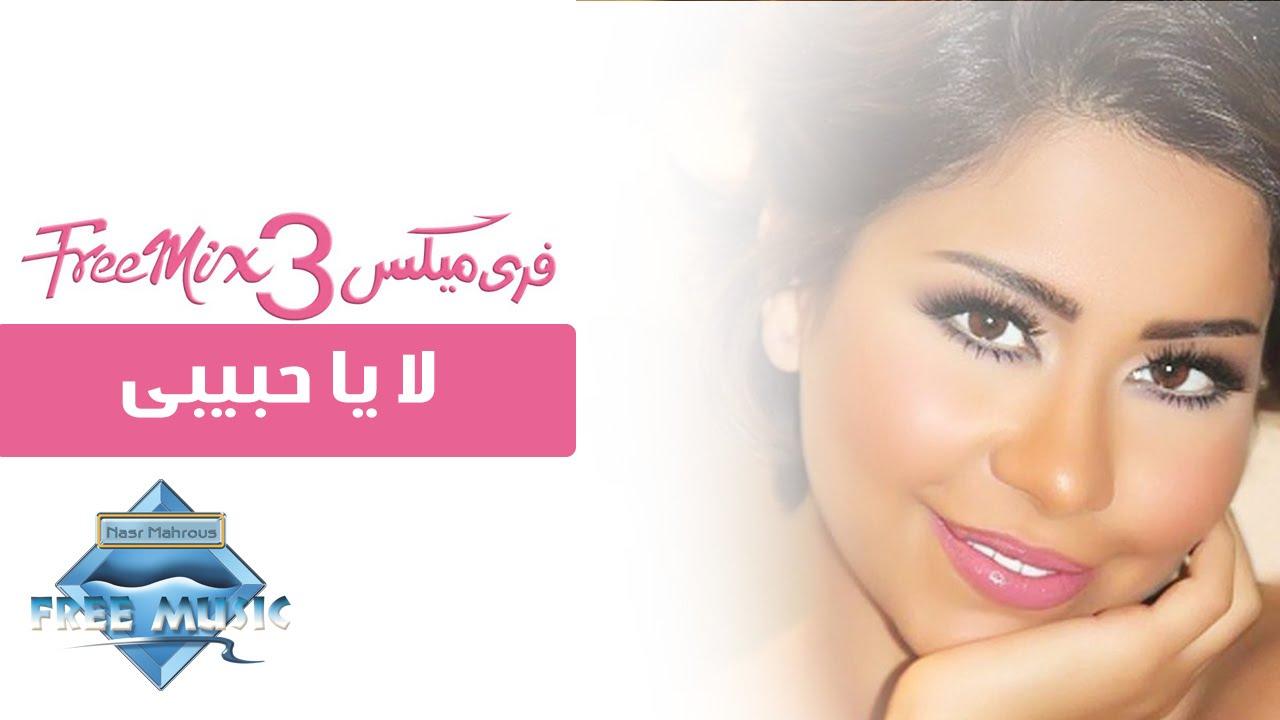 sherine mp3 gratuit 2013