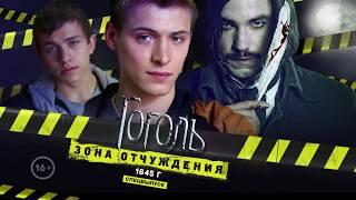 """Леха из """"Чернобыля"""" довел Гоголя до инфаркта!"""