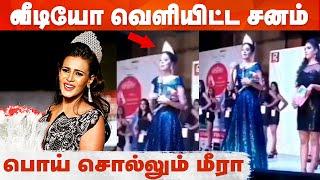 வீடியோ ஆதாரம்: Meera Mithun மூக்கை உடைத்த சனம் ஷெட்டி | Sanam Shared Video On Miss India Crown 2016